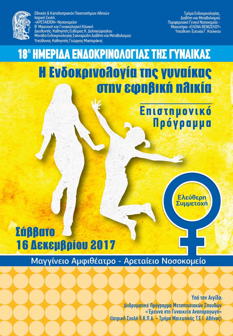 """18η Ημερίδα Ενδοκρινολογίας της Γυναίκας """"Ενδοκρινολογία της Γυναίκας στην  Εφηβική Ηλικία"""" c042d720f11"""