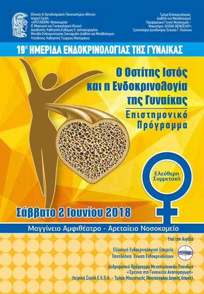 """19η Ημερίδα Ενδοκρινολογίας της Γυναίκας """"Ο Οστίτης Ιστός και η  Ενδοκρινολογία της Γυναίκας"""" 199c59e80bc"""
